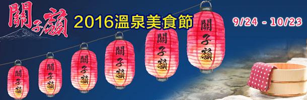 2016關子嶺溫泉美食節