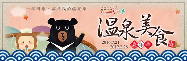 2016溫泉嘉年華