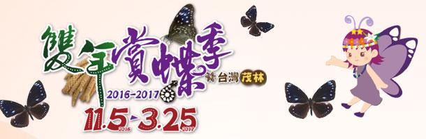 2016雙年賞蝶季