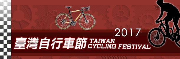 2017台灣自行車節