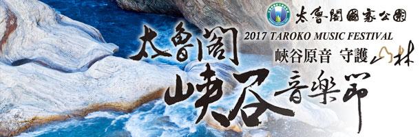2017太魯閣峽谷音樂節