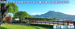 瘋台灣訂房網