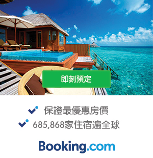 即刻預定Booking.com,保證最低房價
