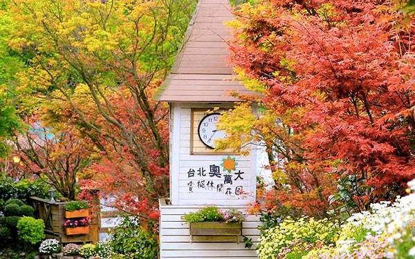 台北奧萬大樂活莊園