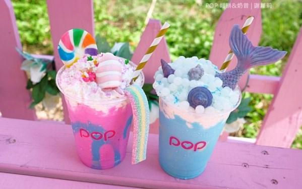 POP鬆餅&奶昔