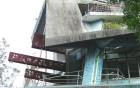 礁溪戶政事務所