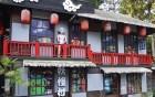 松林町(妖怪村)