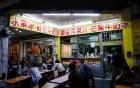 俗俗賣果汁冰店