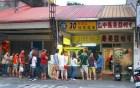 30年老店檸檬愛玉(新址)