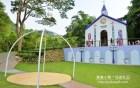 愛情故事館-月老教堂