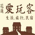 花蓮愛玩客民宿LOGO