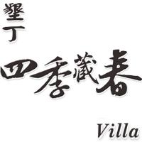 四季藏春villa包棟民宿LOGO