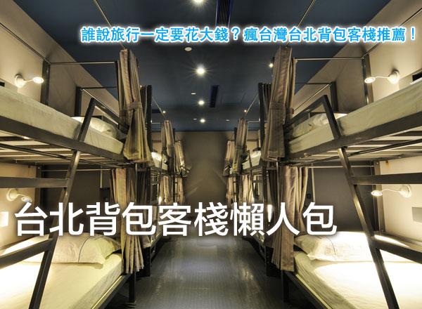 台北背包客棧懶人包