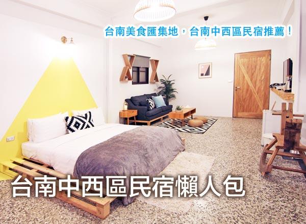 台南中西區民宿懶人包